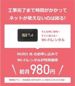 NURO光Wifi