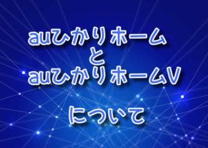 auひかり評判ホームV