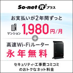 sonet光ソニー