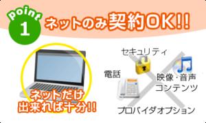 auひかり評判nnコミュニケーションズ
