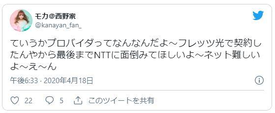 光コラボ(フレッツ光回線)の悪い評判口コミ評判twitter